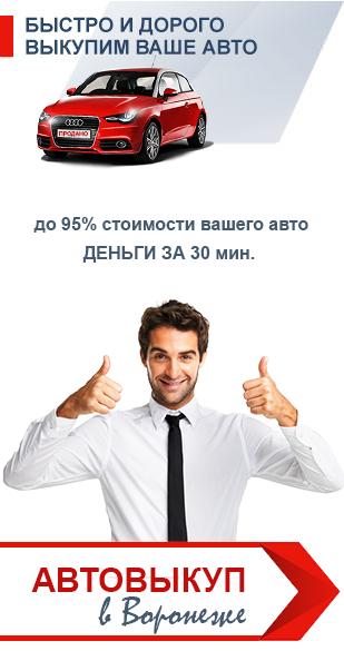 Автоломбард в Воронеже под залог авто или ПТС 57ec60ea76e